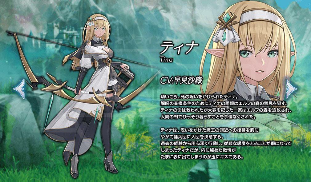 ナナカゲ 7つの王国と月影の傭兵団 キャラクター『ティナ』紹介イメージ