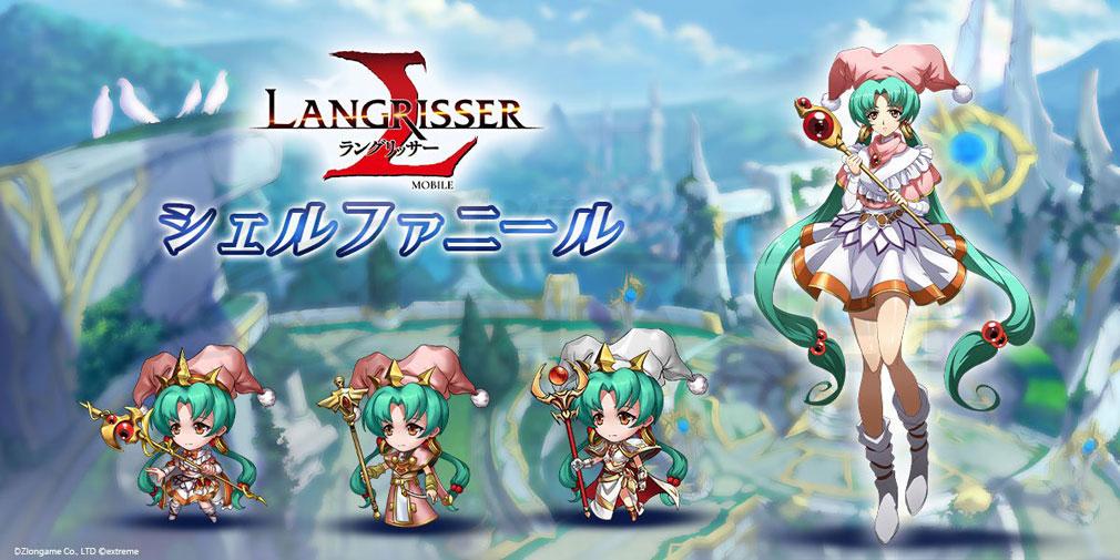 ラングリッサーモバイル(ランモバ) キャラクター『シェルファニール』紹介イメージ
