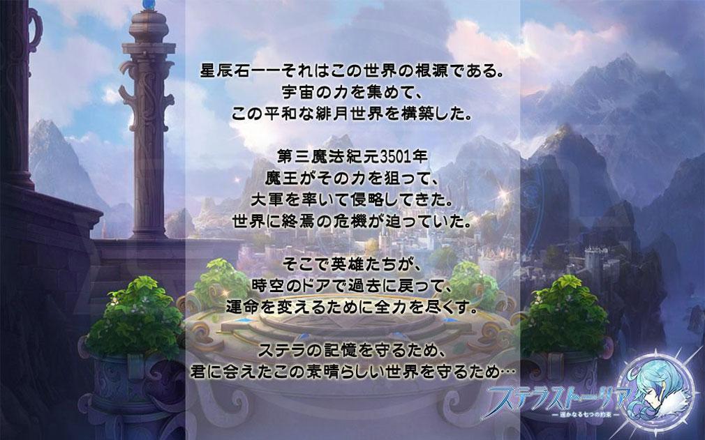 ステラストーリア 物語紹介イメージ