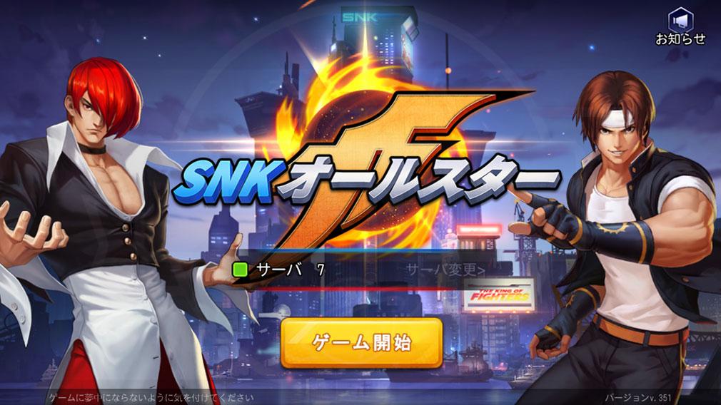 SNKオールスター ゲーム開始画面スクリーンショット