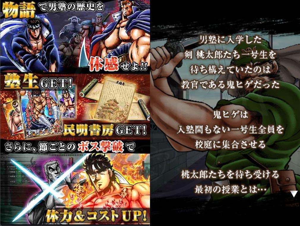 魁!!男塾 連合大闘争編 物語スクリーンショット