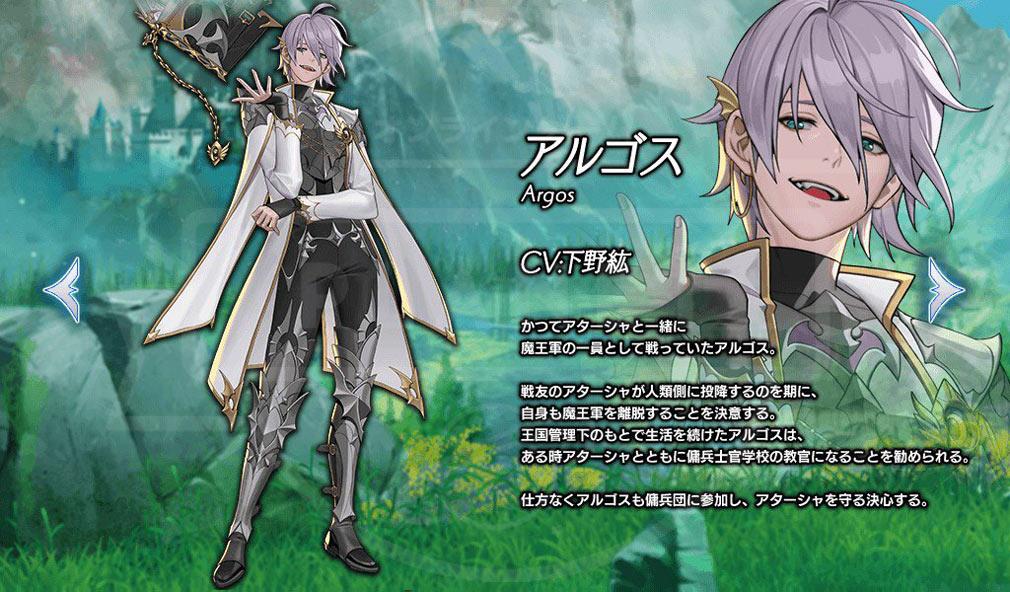 ナナカゲ 7つの王国と月影の傭兵団 キャラクター『アルゴス』紹介イメージ