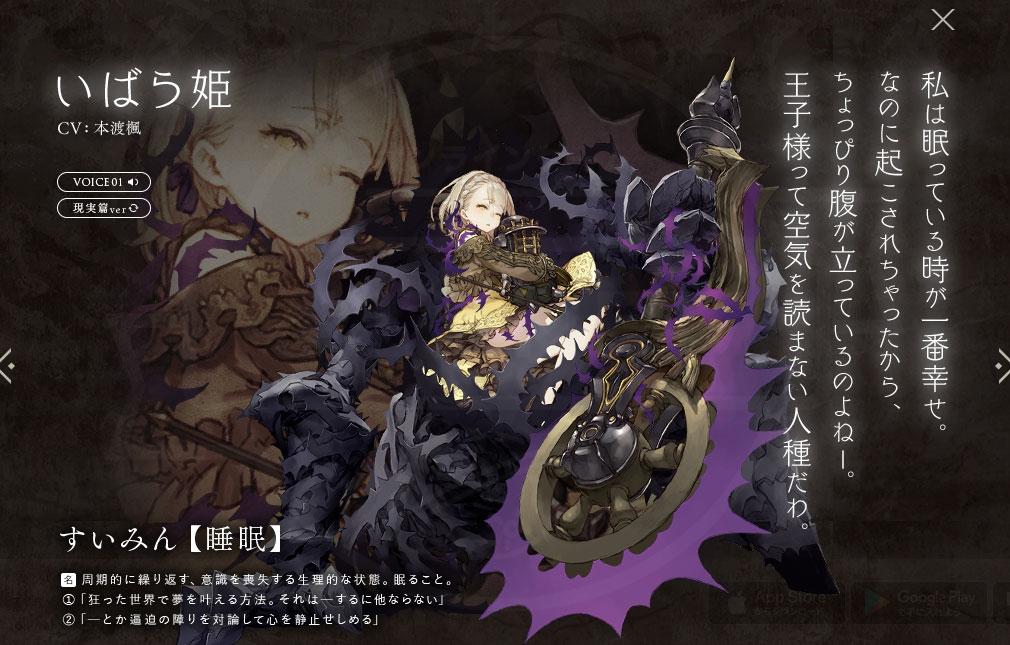 SINoALICE シノアリス キャラクター『いばら姫』紹介イメージ