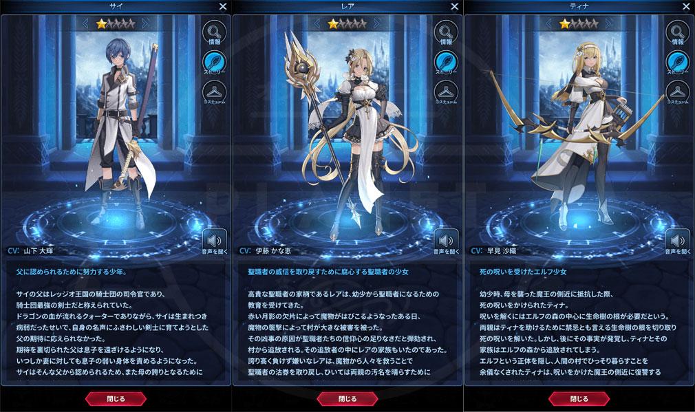 ナナカゲ 7つの王国と月影の傭兵団 キャラクター紹介スクリーンショット