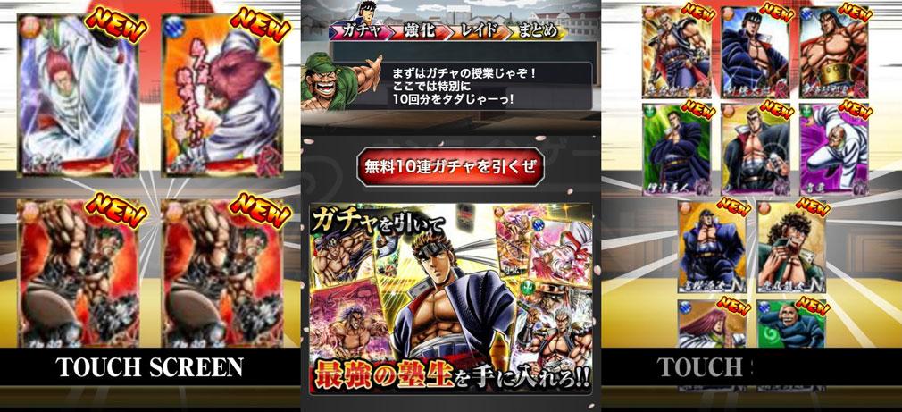 魁!!男塾 連合大闘争編 ガチャ、ガチャから獲得したキャラカードスクリーンショット