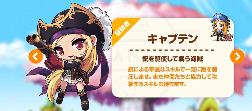 メイプルストーリーM(MAPLE STORY M) 冒険者『キャプテン』紹介イメージ