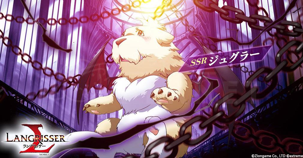 ラングリッサーモバイル(ランモバ) キャラクター『ジュグラー』紹介イメージ