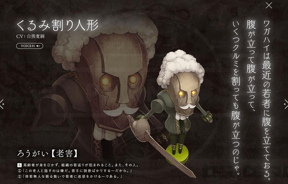 SINoALICE シノアリス キャラクター『くるみ割り人形』紹介イメージ