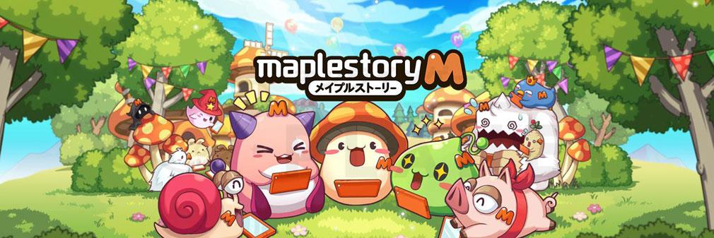 メイプルストーリーM(MAPLE STORY M) フッターイメージ