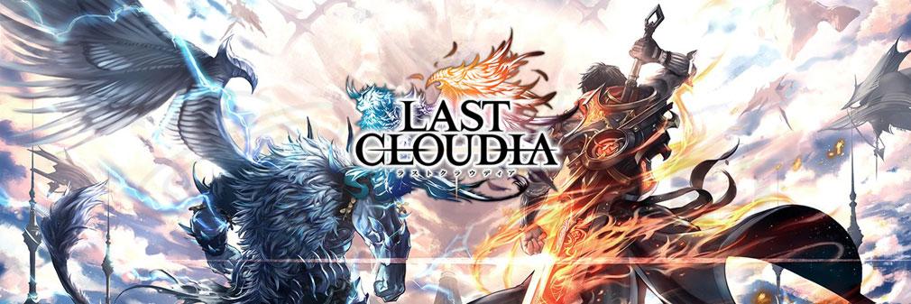 ラストクラウディア(LAST CLOUDIA)ラスクラ フッターイメージ