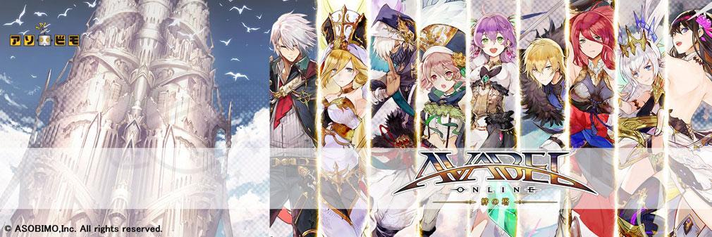 アヴァベルオンライン(AVABEL ONLINE) 絆の塔 フッターイメージ