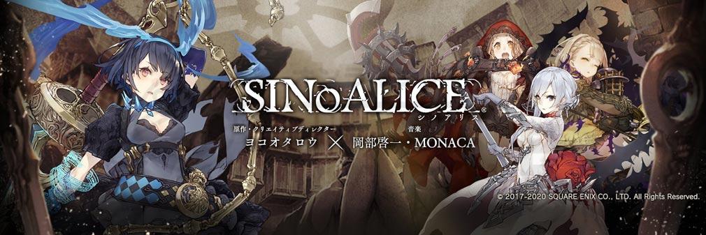 SINoALICE シノアリス フッターイメージ
