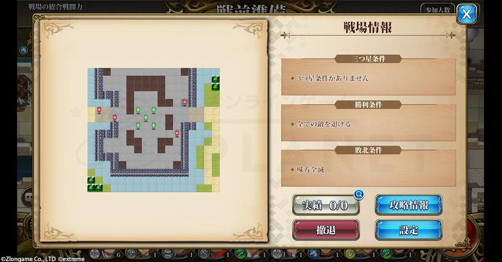 ラングリッサーモバイル(ランモバ) 戦場情報のマップスクリーンショット