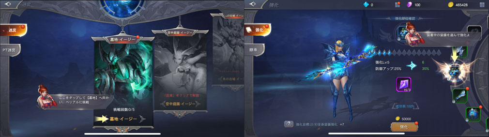 MU 奇蹟の覚醒 迷宮、装備強化スクリーンショット