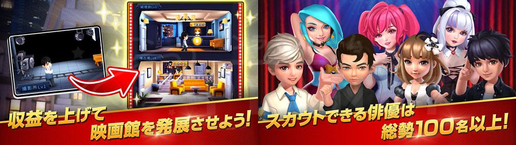 ムービーマスター(ムビマス) ゲーム概要紹介イメージ