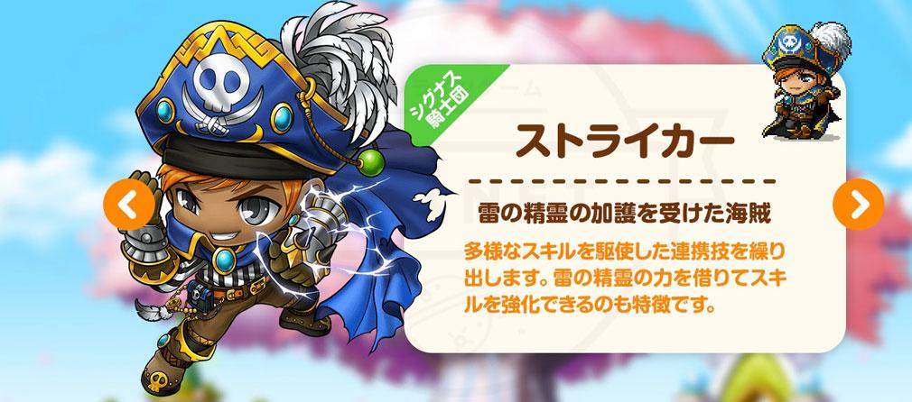 メイプルストーリーM(MAPLE STORY M) シグナス騎士団『ストライカー』紹介イメージ