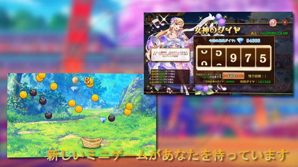 リジャッジメント ReBless Zwei EXTRA 新ミニゲーム紹介イメージ