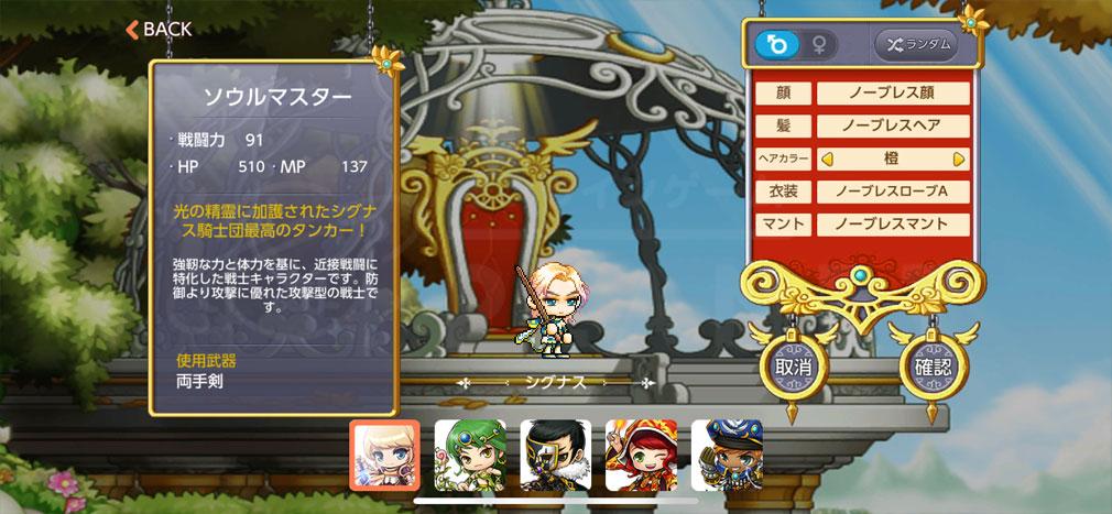 メイプルストーリーM(MAPLE STORY M) 『シグナス騎士団』キャラ作成スクリーンショット