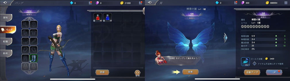 MU 奇蹟の覚醒 装備、翼スクリーンショット