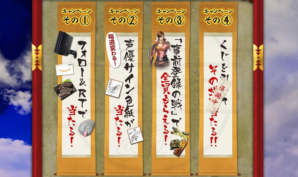 戦国BASARA バトルパーティー (バトパ) 事前登録4大キャンペーン紹介イメージ
