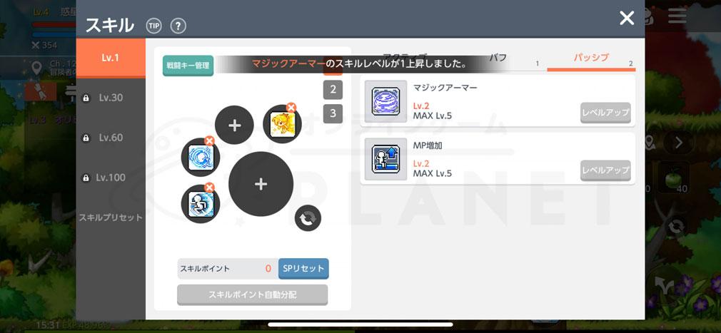 メイプルストーリーM(MAPLE STORY M) スキル設定スクリーンショット