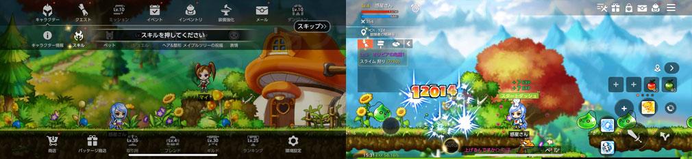 メイプルストーリーM(MAPLE STORY M) メニュー、バトルスクリーンショット