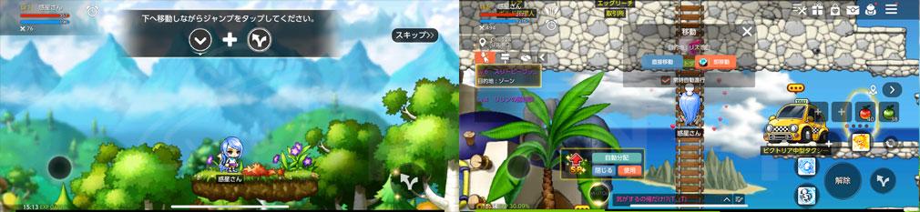 メイプルストーリーM(MAPLE STORY M) 『ジャンプ』方法、移動スクリーンショット