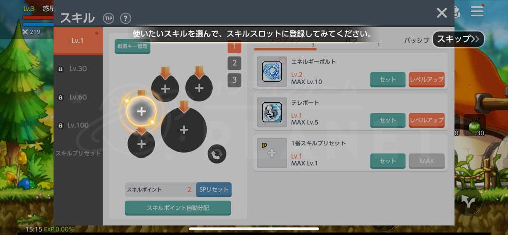 メイプルストーリーM(MAPLE STORY M) スキルアイコンのレイアウト設定スクリーンショット
