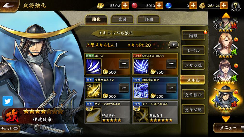 戦国BASARA バトルパーティー (バトパ) 武将(キャラクター)強化スクリーンショット