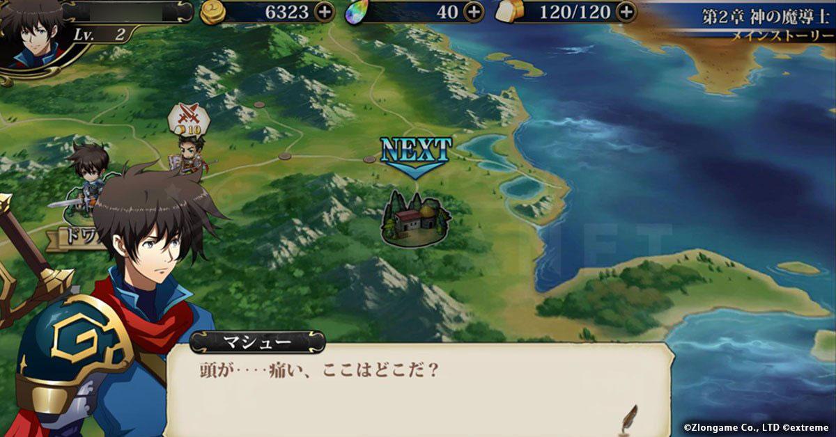 ラングリッサーモバイル(ランモバ) メインストーリースクリーンショット