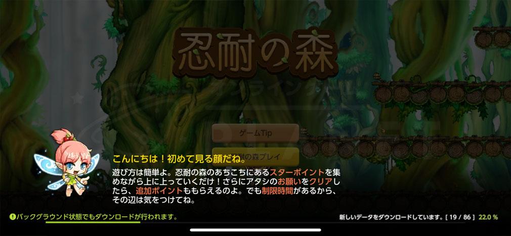 メイプルストーリーM(MAPLE STORY M) ミニゲーム『忍耐の森』スクリーンショット