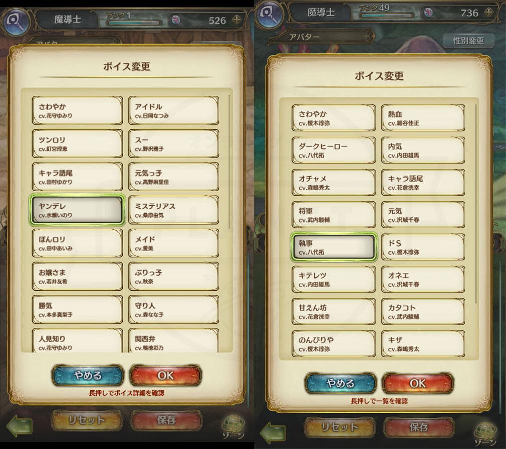 ミトラスフィア MITRASPHERE (ミトラス) キャラクターボイス(CV)選択スクリーンショット