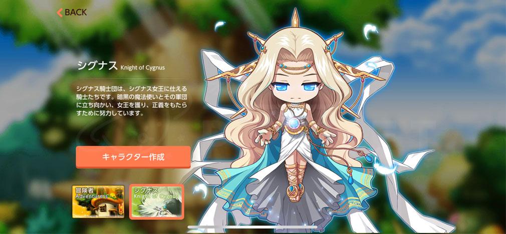メイプルストーリーM(MAPLE STORY M) 種族『シグナス騎士団』スクリーンショット