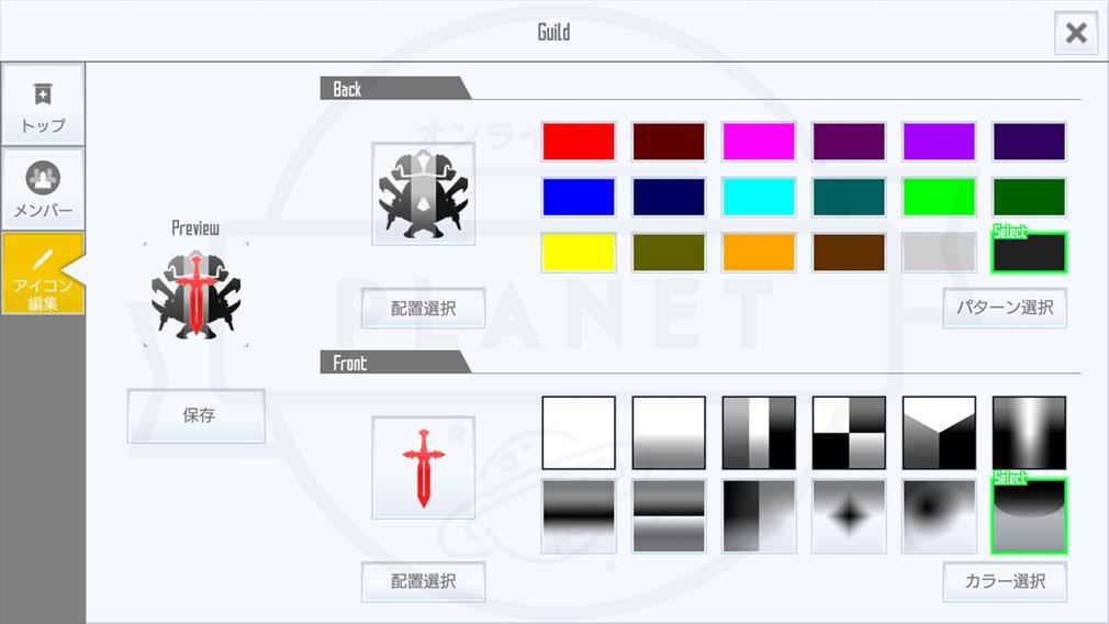 ソードアート・オンライン インテグラル・ファクター(SAOIF) ギルドエンブレム作成スクリーンショット