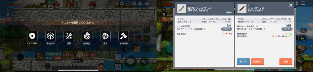 メイプルストーリーM(MAPLE STORY M) 『装備強化』スクリーンショット