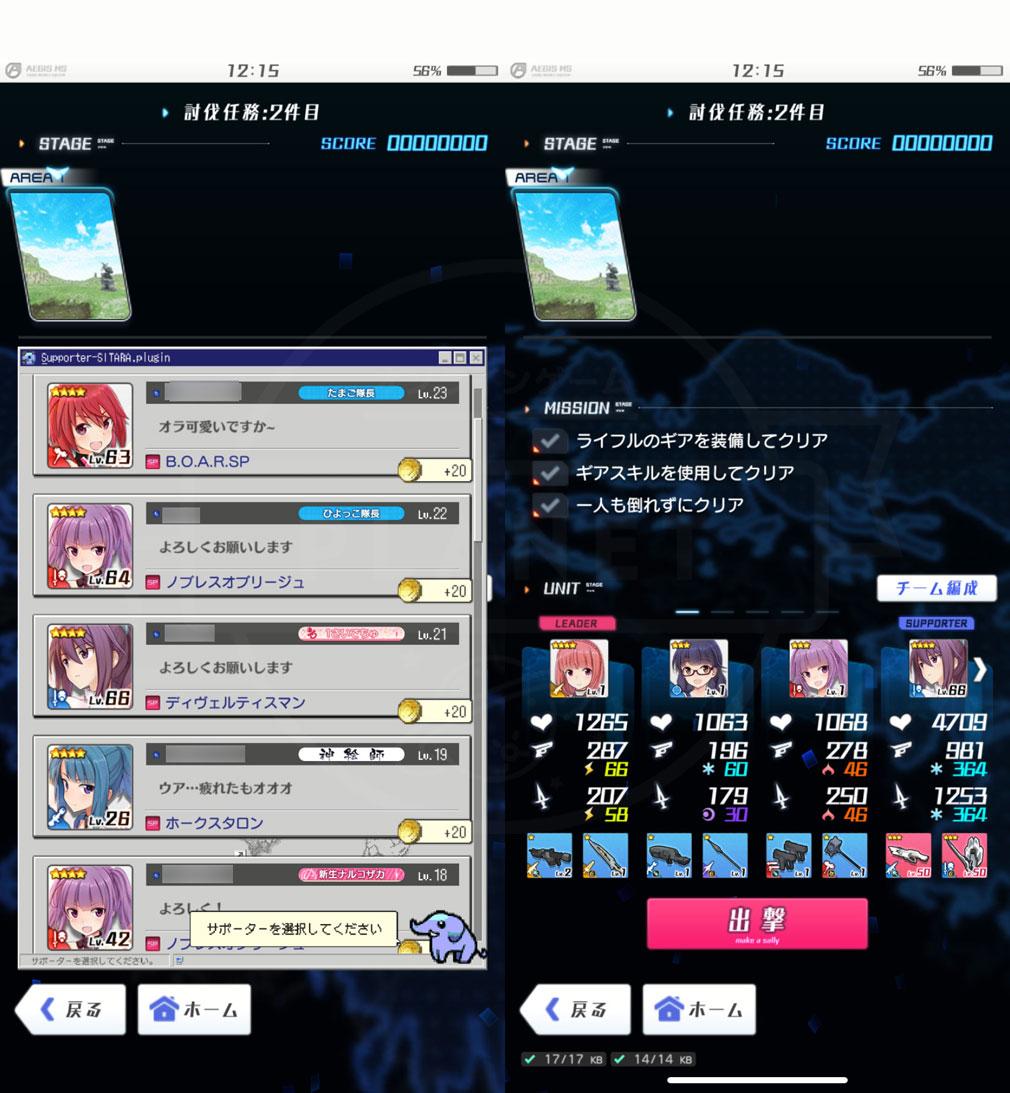 アリス・ギア・アイギス(アリスギア) 他プレイヤーから1体キャラを借りれるサポート選択スクリーンショット
