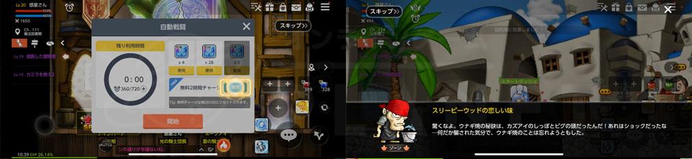 メイプルストーリーM(MAPLE STORY M) 放置システム、ストーリークエストスクリーンショット