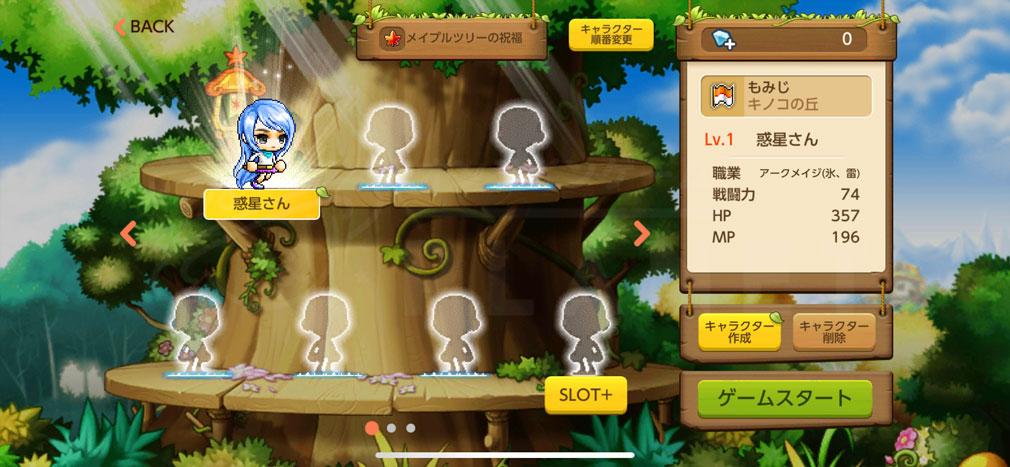 メイプルストーリーM(MAPLE STORY M) 複数体キャラ作成できるスクリーンショット