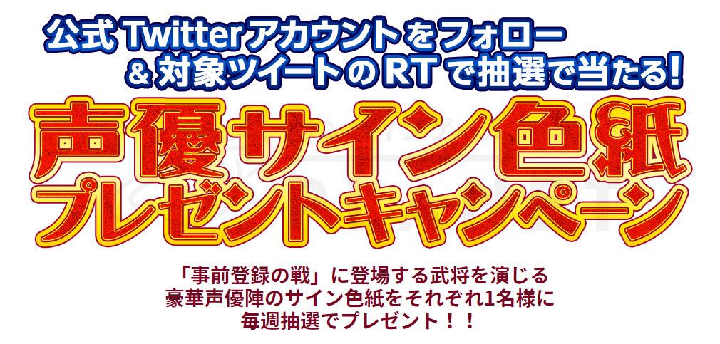 戦国BASARA バトルパーティー (バトパ) 『第二弾 声優サイン色紙』キャンペーン紹介イメージ