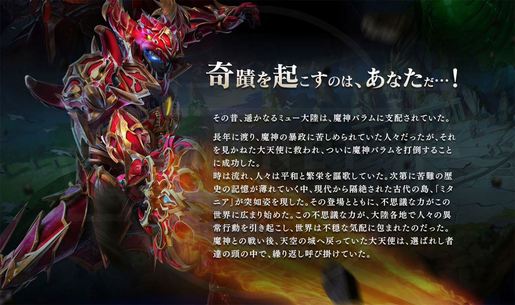 MU 奇蹟の覚醒 物語紹介イメージ