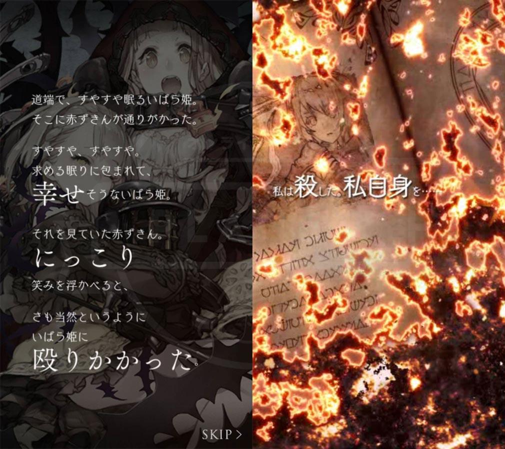 SINoALICE シノアリス シナリオアニメーションスクリーンショット