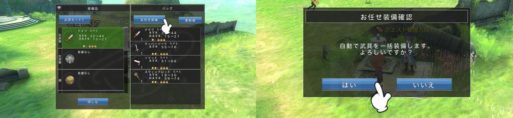 アヴァベル ルピナス 装備装着、武具一括装備スクリーンショット