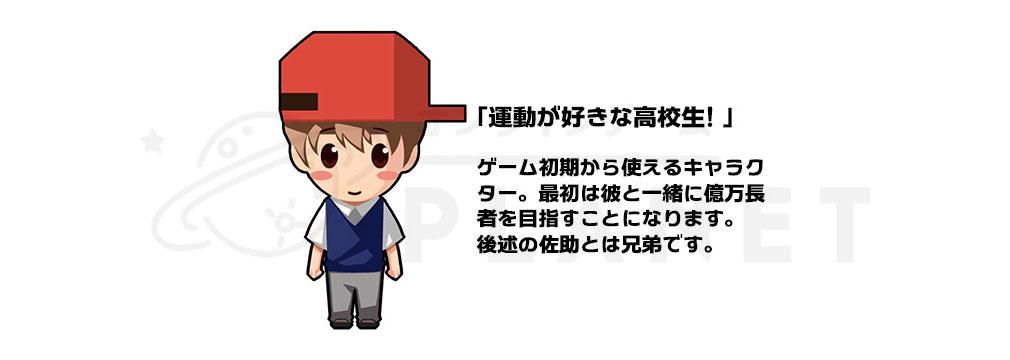 リトルリッチマン(リトリチ) 使用可能キャラクター『祐輔』紹介イメージ