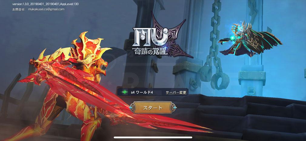MU 奇蹟の覚醒 ゲームスタート画面スクリーンショット