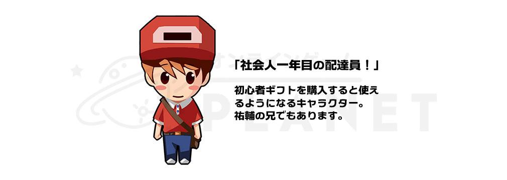 リトルリッチマン(リトリチ) 使用可能キャラクター『佐助』紹介イメージ