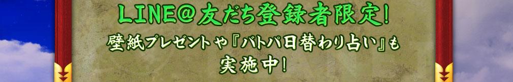 戦国BASARA バトルパーティー (バトパ) 公式LINEアカウント友だち登録紹介イメージ