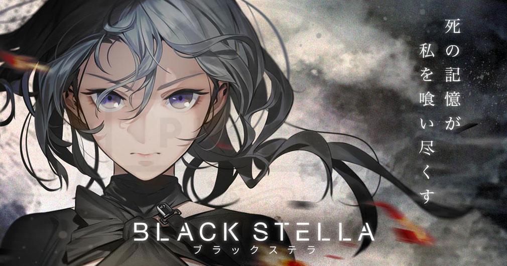 BLACK STELLA ブラックステラ(ブラステ) キービジュアル