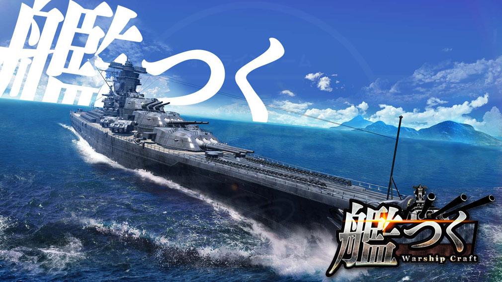 艦つく Warship Craft キービジュアル
