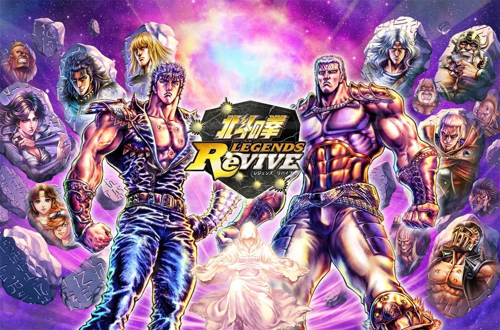 北斗の拳 LEGENDS ReVIVE(北斗リバイブ) キービジュアル