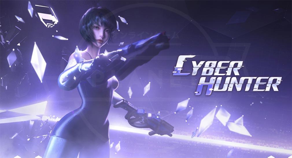 サイバーハンター(Cyber Hunter) キービジュアル